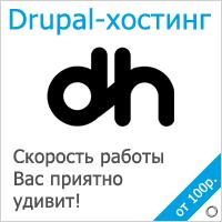 drupal hosting | друпал хостинг | там, где друпал сайты летают | it patrol .inc